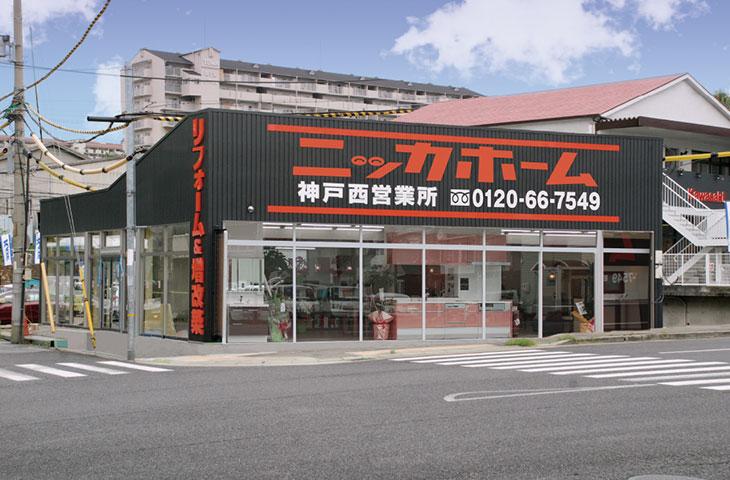 神戸西ショールーム