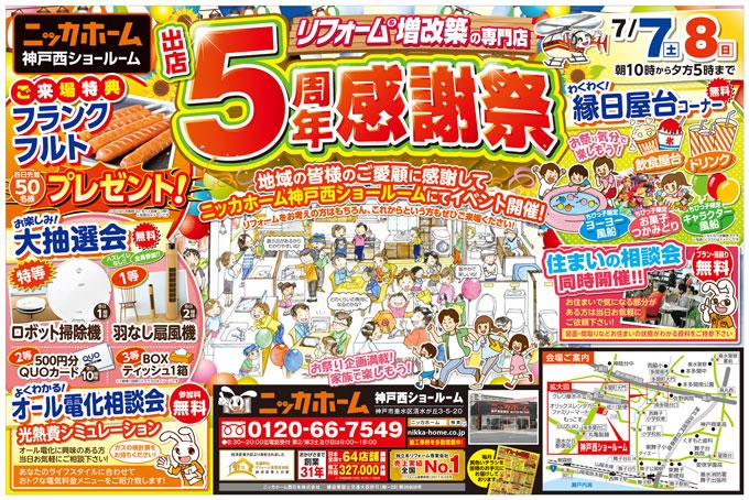 180707koubenishi_omote_web.jpg