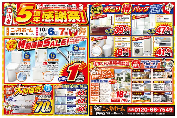 180707koubenishi_ura_web.jpg